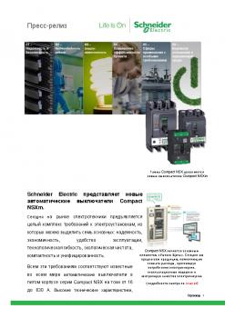 Статья про автоматические выключатели Compact NSX_NSXm