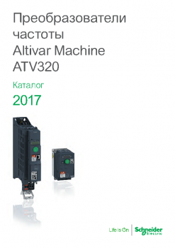 Altivar Machine ATV320 Каталог 2017