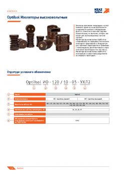 Katalog Izolyatori OptiIsol