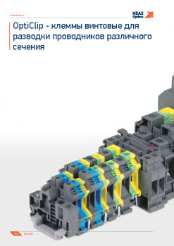 Katalog OptiClip