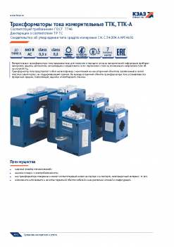 Katalog TTK TTK-A