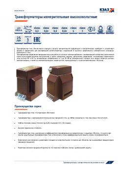 Katalog Transformatori izmeritelnie visokovoltni