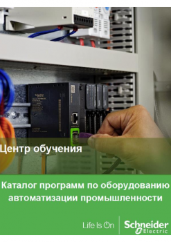 Schneider Electric по автоматизации 2018