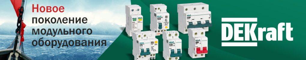 Расширение ассортимента автоматических выключателей в литом корпусе ВА-300 марки DEKraft от Шнейдер Электрик