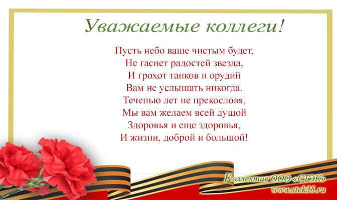 С праздником 9 мая! С Днём Победы!