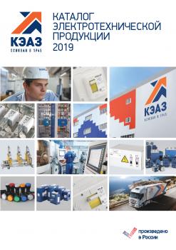 Каталог электротехнической продукции КЭАЗ 2019