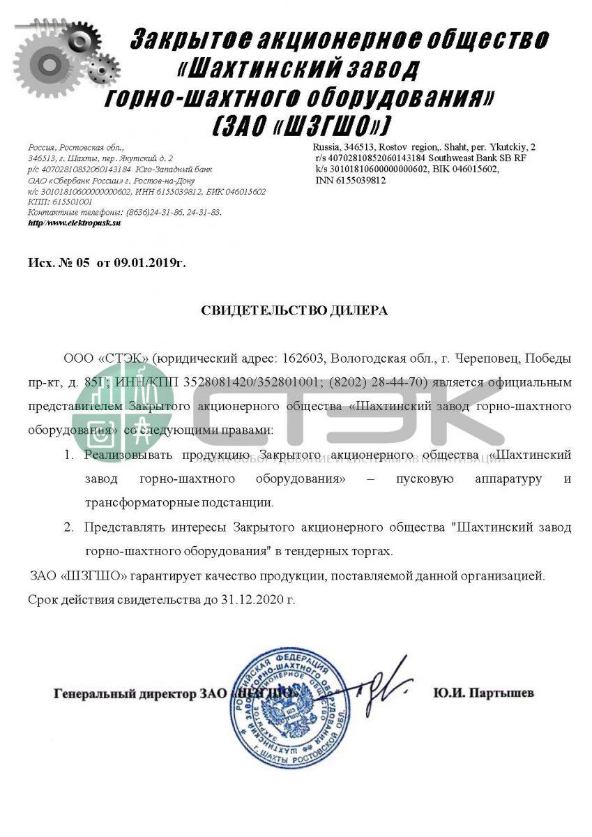 """Компания """"СТЭК"""" получила Свидетельство официального дилера ЗАО """"Шахтинский завод горно-шахтного оборудования"""". Рады Вам помочь в выборе и поставке оборудования."""
