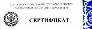 Сертификат соответствия системы менеджмента качества ИСО 9001:2015