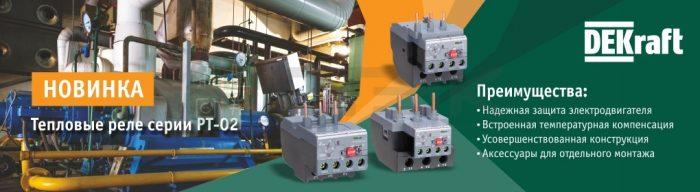 Защита двигателя – тепловое релеперегрузки DEKraft серии РТ-02